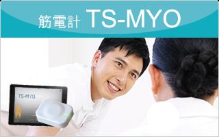 筋電計TS-MYO